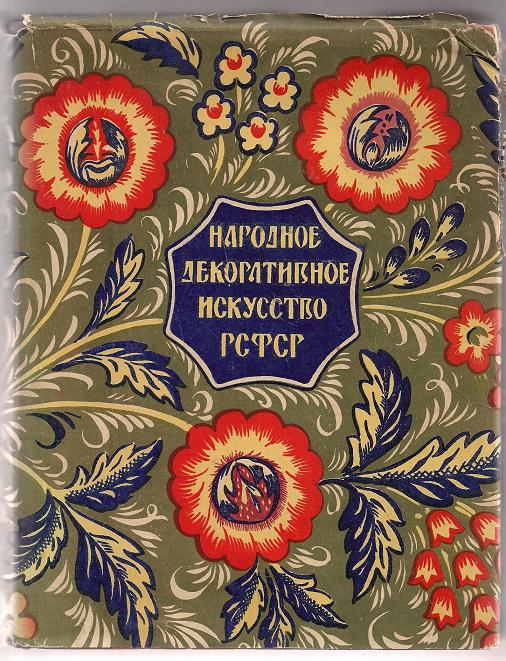 Image for Decorative Folk Art of Soviet Union (Russia) (text in Russian)