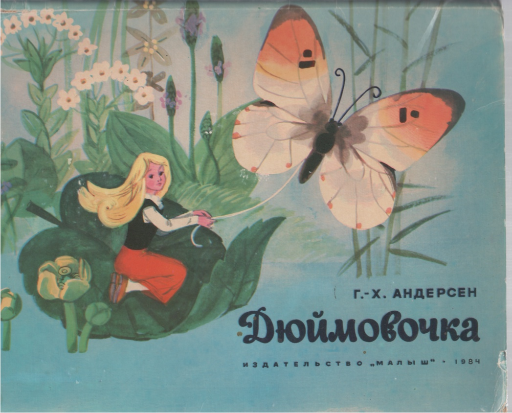 Image for Thumbelina (Russian version)